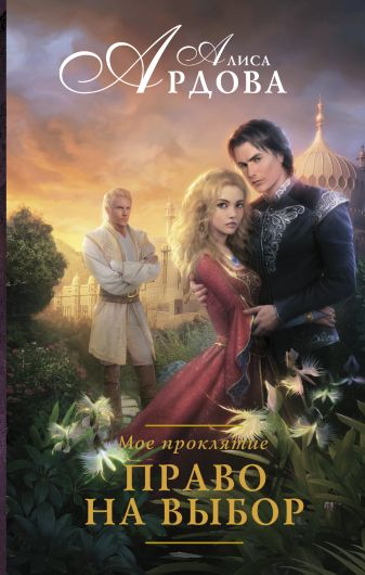 Алиса Ардова - Мое проклятие. Право на выбор обложка книги