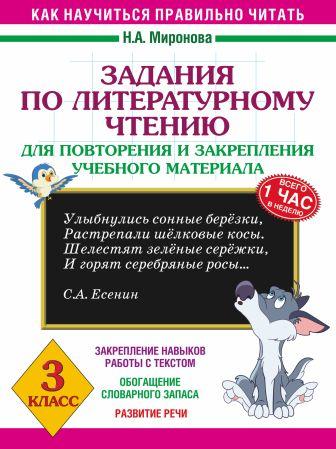 Миронова Н.А. - Задания по литературному чтению для повторения и закрепления учебного материала. 3 класс обложка книги