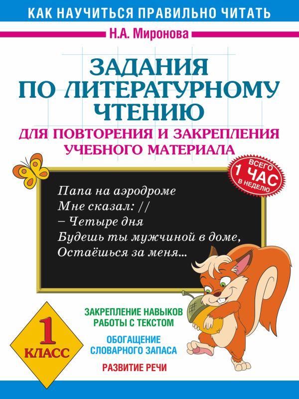 Задания по литературному чтению для повторения и закрепления учебного материала. 1 класс ( Миронова Н.А.  )