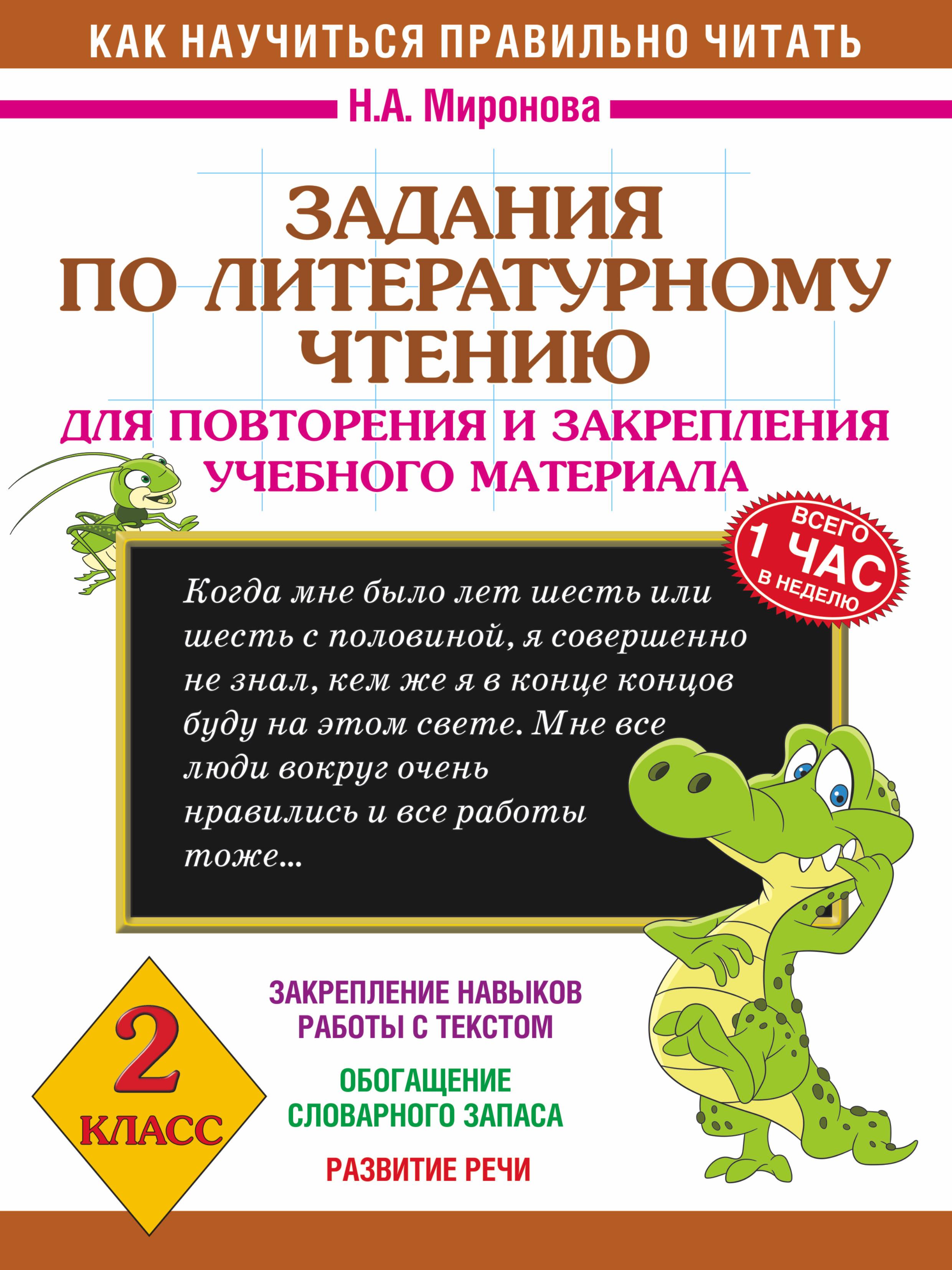 Задания по литературному чтению для повторения и закрепления учебного материала. 2 класс ( Миронова Н.А.  )