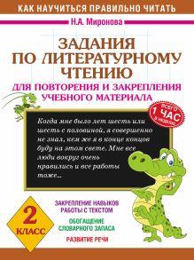 Задания по литературному чтению для повторения и закрепления учебного материала. 2 класс