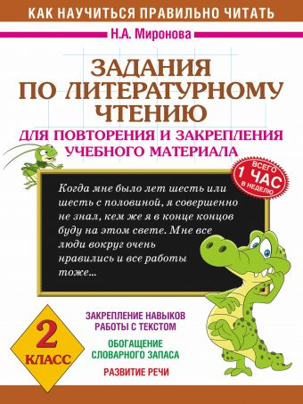 Задания по литературному чтению для повторения и закрепления учебного материала. 2 класс Миронова Н.А.