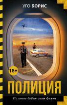 Борис У. - Полиция' обложка книги