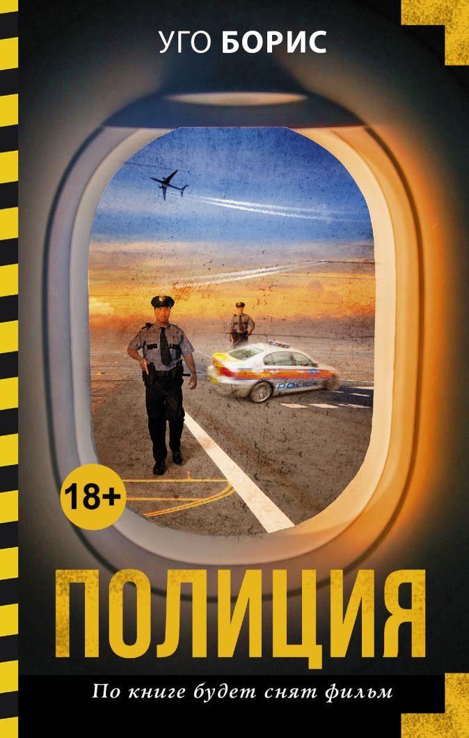 Уго Борис - Полиция обложка книги