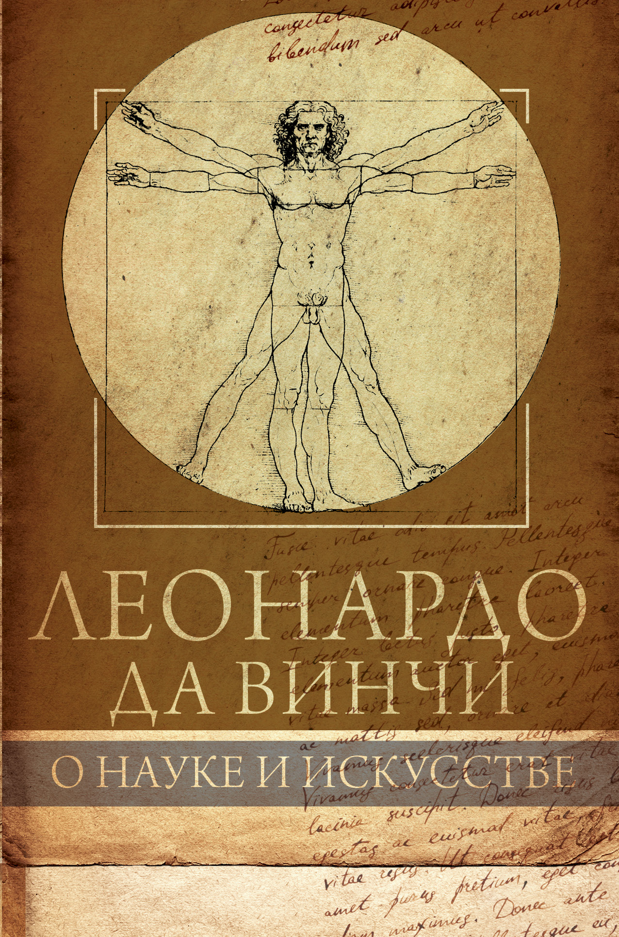 Леонардо да Винчи. О науке и исскустве