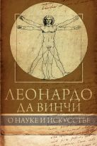 Сеайль Г. - Леонардо да Винчи. О науке и исскустве' обложка книги