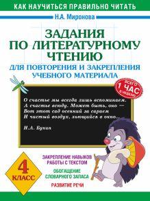 Задания по литературному чтению для повторения и закрепления учебного материала. 4 класс