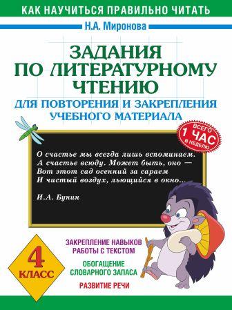 Миронова Н.А. - Задания по литературному чтению для повторения и закрепления учебного материала. 4 класс обложка книги