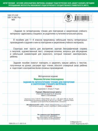 Задания по литературному чтению для повторения и закрепления учебного материала. 4 класс Миронова Н.А.