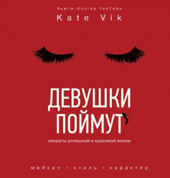 Девушки поймут. Секреты успешной и красивой жизни Катя Вик