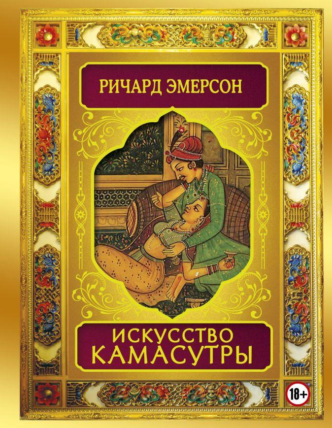 Эмерсон Р. - Искусство камасутры обложка книги