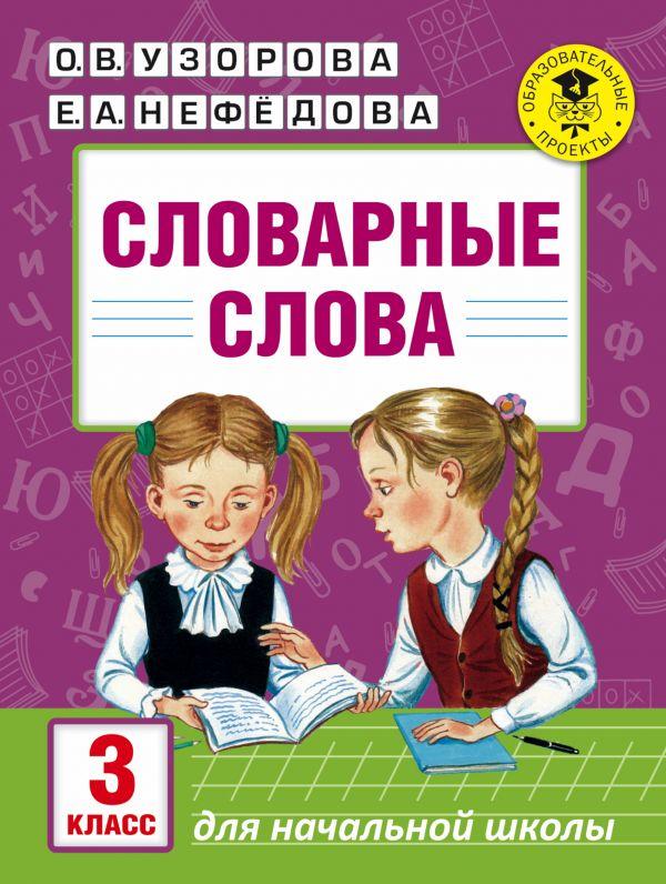 Словарные слова: 3 класс Узорова О.В.
