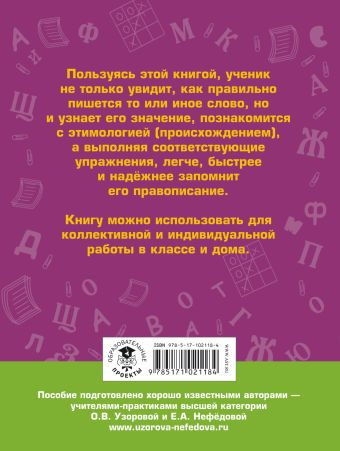 Словарные слова: 3 класс Узорова О.В., Нефёдова Е.А.