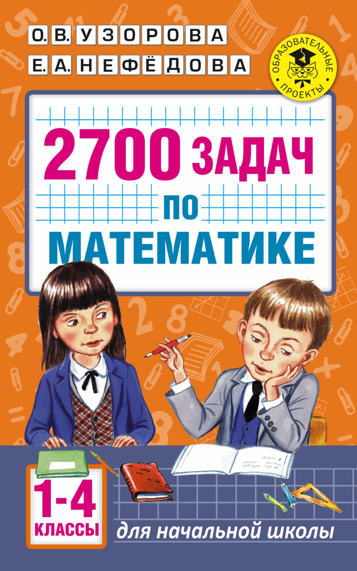 Узорова О.В. 2700 задач по математике. 1-4 класс. Познавательный задачник узорова ольга васильевна нефёдова елена алексеевна 2700 задач по математике 1 4 класс познавательный задачник
