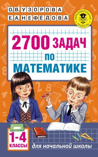 2700 задач по математике. 1-4 класс. Познавательный задачник Узорова О. В., Нефедова Е.А.