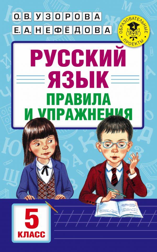 Русский язык. Правила и упражнения. 5 класс Узорова О.В.