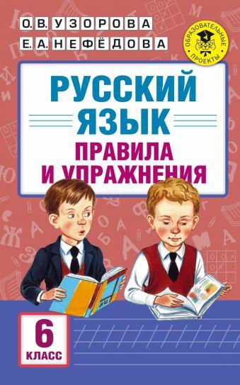 Русский язык. Правила и упражнения. 6 класс Узорова О.В., Нефедова Е.А.