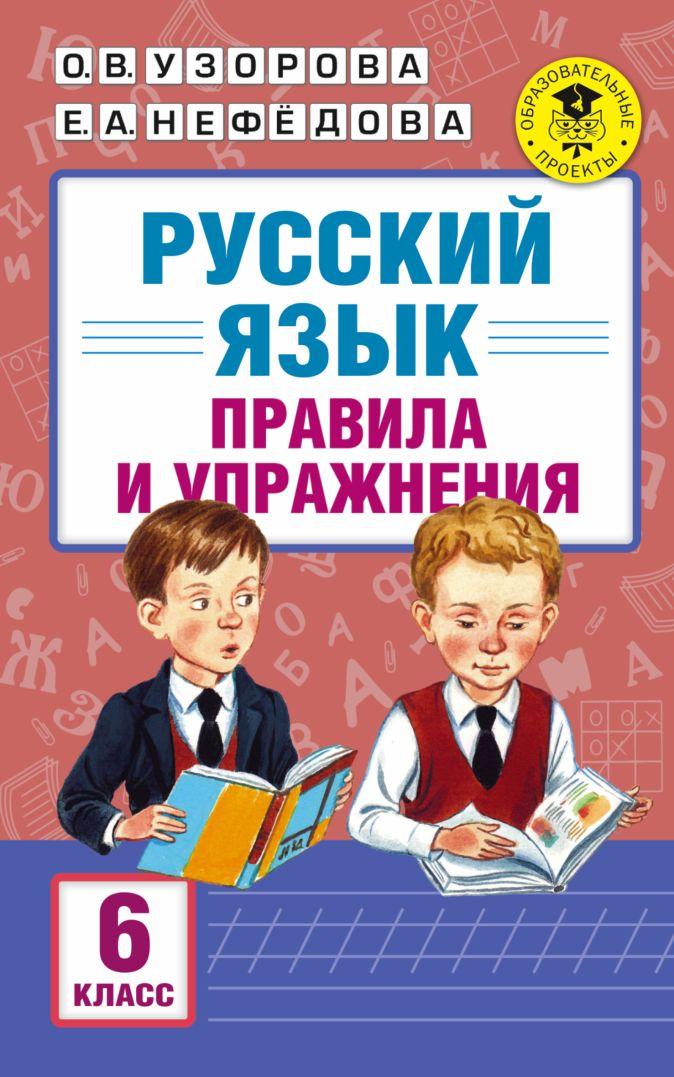 Узорова О.В., Нефедова Е.А. - Русский язык. Правила и упражнения. 6 класс обложка книги