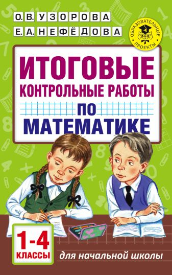 Узорова О.В., Нефёдова Е.А. - Итоговые контрольные работы по математике 1 - 4 классы обложка книги