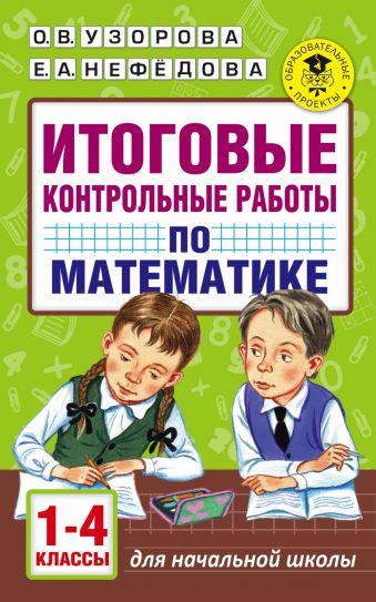 Итоговые контрольные работы по математике 1 - 4 классы Узорова О.В.