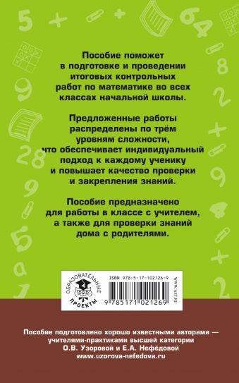 Итоговые контрольные работы по математике 1 - 4 классы Узорова О.В., Нефёдова Е.А.