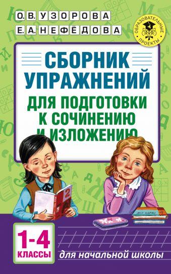 Сборник упражнений для подготовки к сочинению и изложению