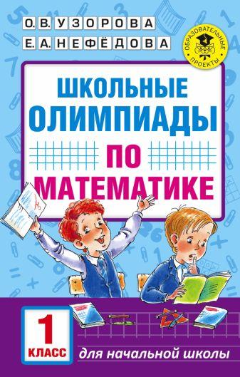Узорова О.В., Нефёдова Е.А. - Школьные олимпиады по математике. 1 класс обложка книги