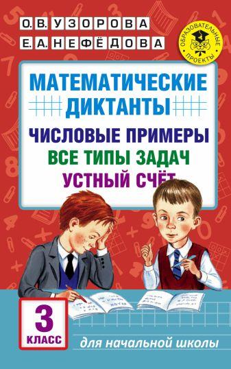 Узорова О.В., Нефедова Е.А. - Математические диктанты. Числовые примеры. Все типы задач. Устный счет. 3 класс обложка книги