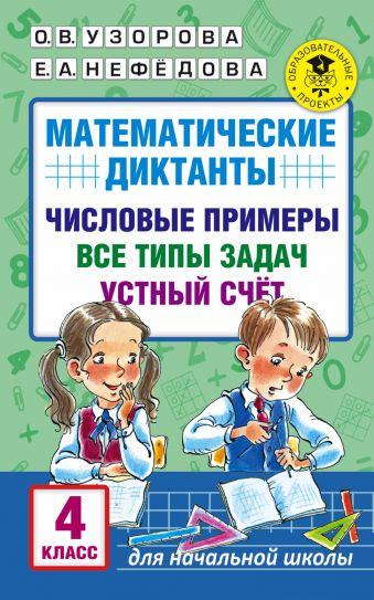 Математические диктанты. Числовые примеры. Все типы задач. Устный счет. 4 класс Узорова О.В., Нефедова Е.А.