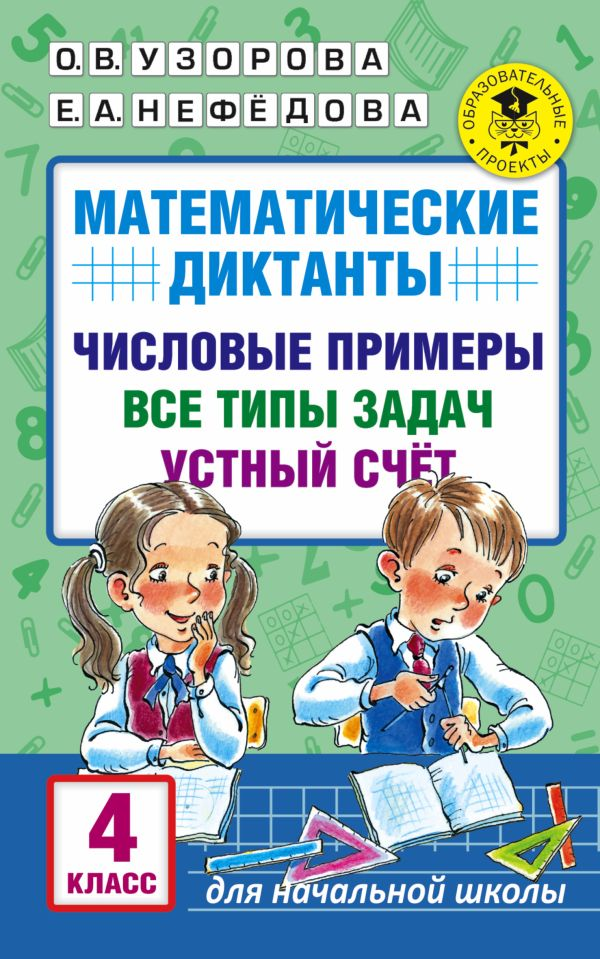 Математические диктанты. Числовые примеры. Все типы задач. Устный счет. 4 класс Узорова О.В.