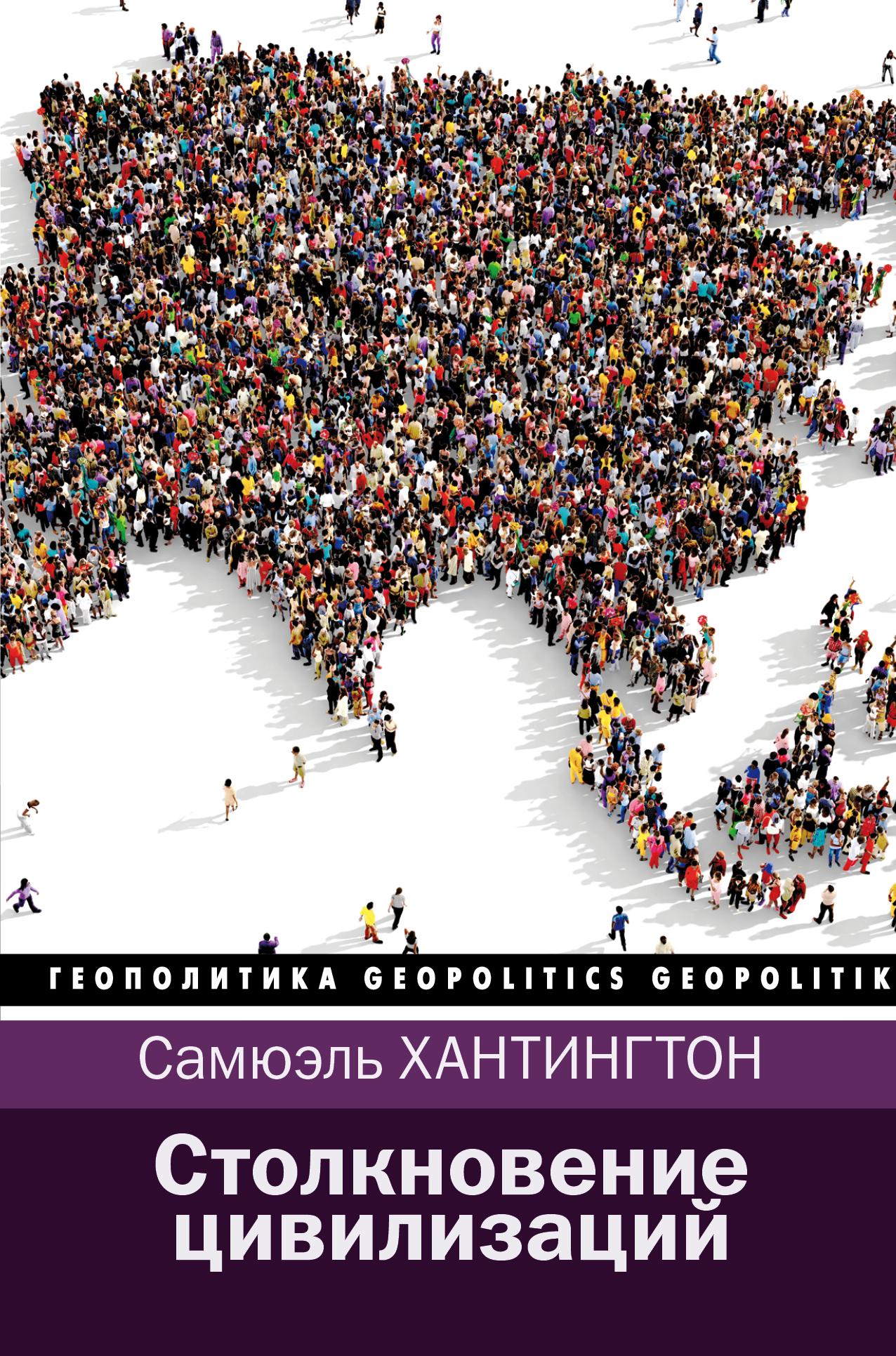 Фото - Самюэль Хантингтон Столкновение цивилизаций проводной и dect телефон foreign products vtech ds6671 3