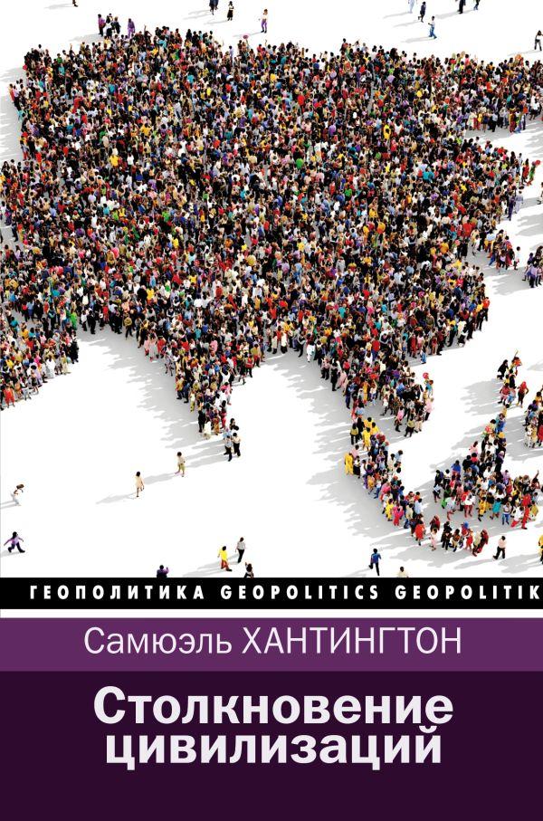 Хантингтон С.: Столкновение цивилизаций