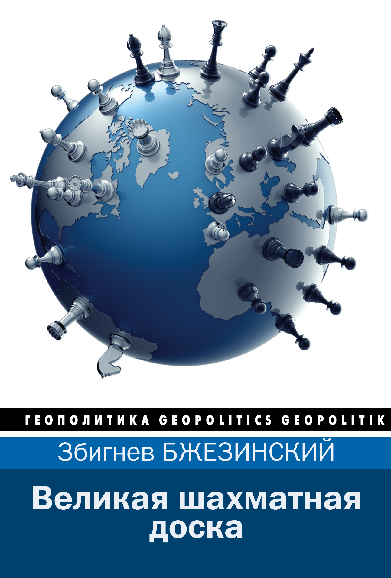 Збигнев Бжезинский Великая шахматная доска книги эксмо збигнев бжезинский украинский шанс для россии