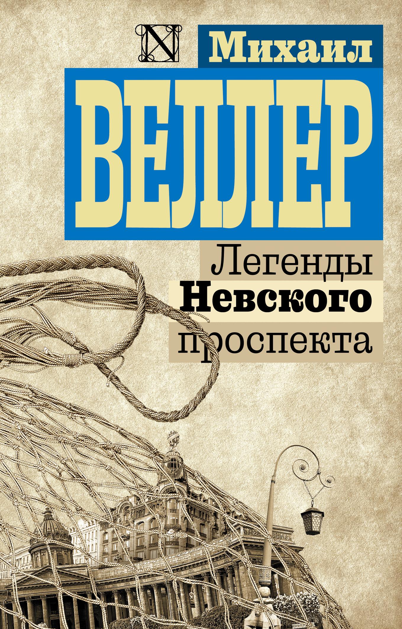 М. Веллер Легенды Невского проспекта цены