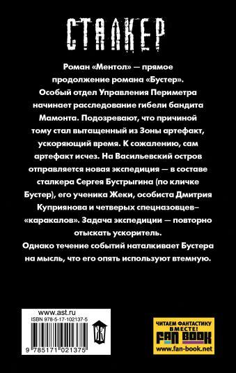 Питерская Зона. Ментол Николай Романецкий