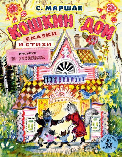 Кошкин дом. Сказки и стихи. Рисунки Ю. Васнецова - фото 1