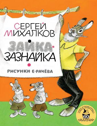 Зайка-Зазнайка Михалков С.В.