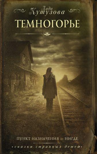 Лада Кутузова - Темногорье обложка книги