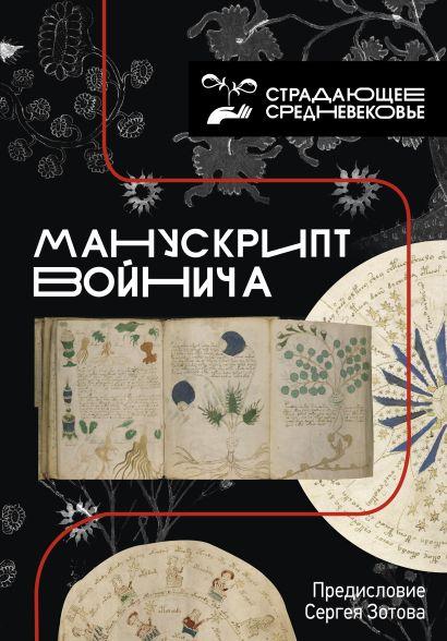 Манускрипт Войнича - фото 1