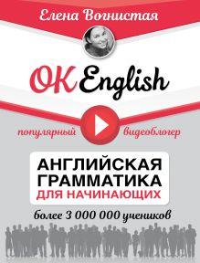 OK English! Английская грамматика для начинающих