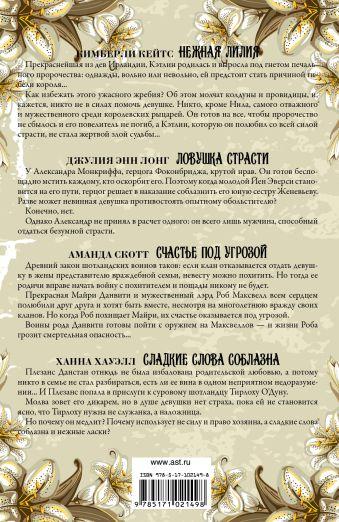 Лучшие любовные романы. Нежная лилия Кейтс К., Лонг Д., Скотт А., Хауэлл Х.