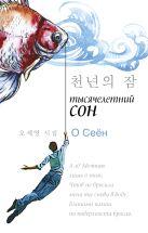 О Сеён - Тысячелетний сон' обложка книги