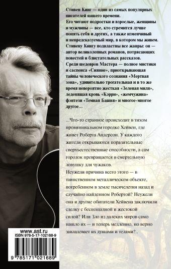Томминокеры Стивен Кинг