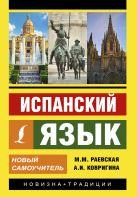 М. М. Раевская, А. И. Ковригина - Испанский язык. Новый самоучитель' обложка книги