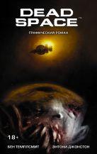 Темплсмит Б., Энтони Д. - Dead Space' обложка книги