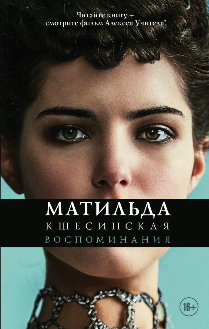Матильда Кшесинская - Матильда Кшесинская. Воспоминания обложка книги