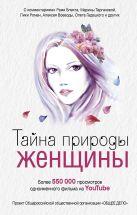 Таргакова М., Блект Р., Гадецкий О.Г. - Тайна природы женщины' обложка книги