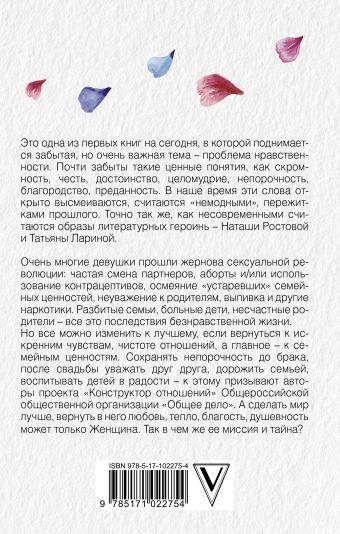 Тайна природы женщины Таргакова М., Блект Р., Гадецкий О.