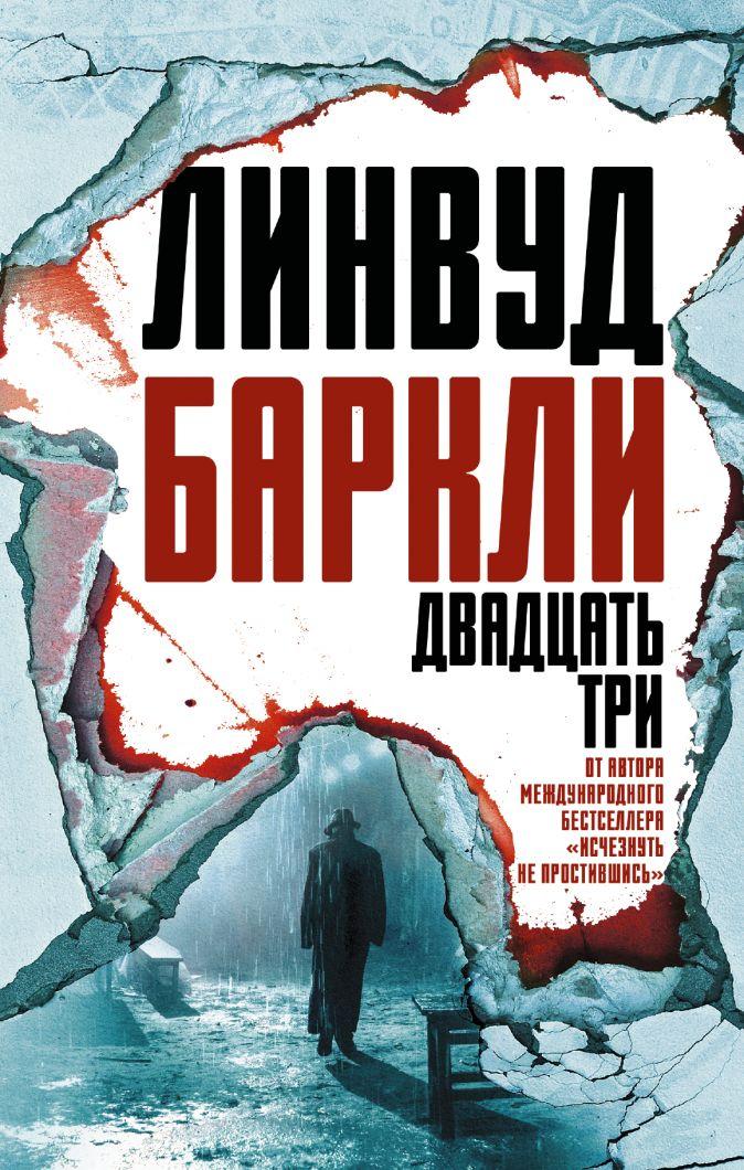 Линвуд Баркли - Двадцать три обложка книги