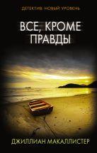 Джиллиан Макаллистер - Все, кроме правды' обложка книги